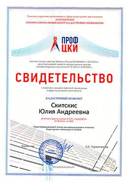 СРО Скитскис Юлия (кадастровый инженер)